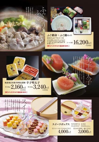 2016おせち料理パンフ - コピー