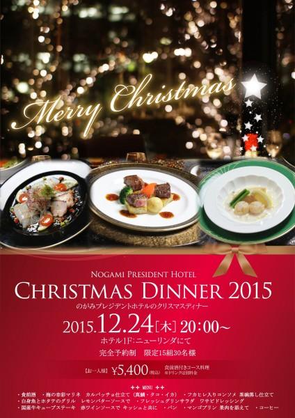 クリスマスディナー2015-2