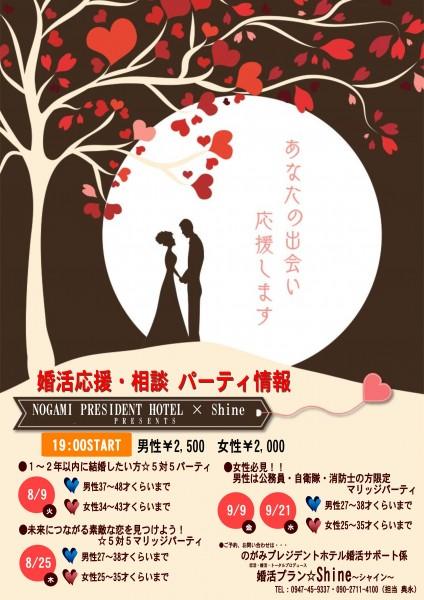 プチ婚活ポスター8.9月