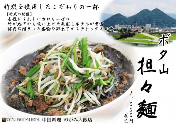 ボタ山担々麺